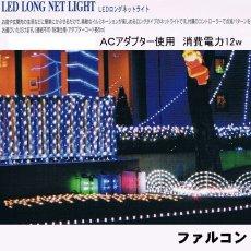 画像2: LEDロングネットライト(ゴールド&ホワイト) wg-4373gwir 送料無料 (2)