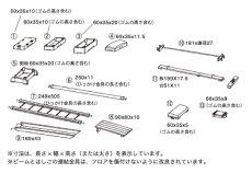 画像2: 巧技台Aセット (2)
