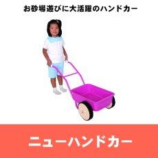 画像1: 【送料無料】ニューハンドカー (1)