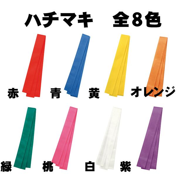 画像1: ハチマキ(不織布)1個 赤、青、黄、緑、桃、紫、紅白、オレンジ メール便可 (1)