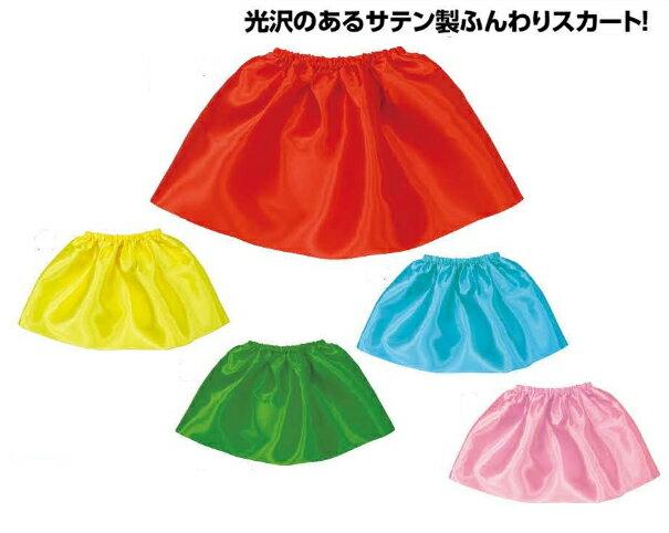 画像1: ダンススカート サテン製 1個 赤、青、黄、緑、ピンク 運動会用品、学園祭、体育祭、文化祭、フリフリスカート (1)