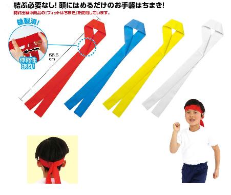 画像1: かんたんはちまき 1個 赤、青、黄、紅白、白 メール便可 フィットはちまき  (1)