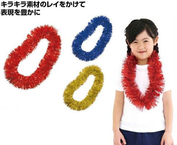 画像1: レイ 1個 赤、青、黄 首飾り フラダンス (1)