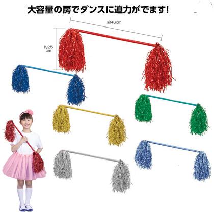 画像1: チアカラーバトン 1個 演技 赤、青、黄、緑、ゴールド、シルバー (1)