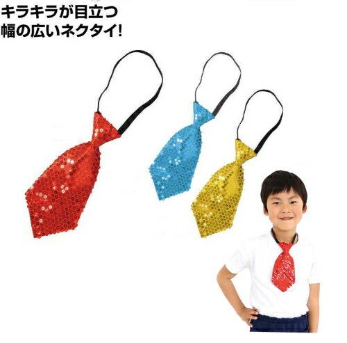 画像1: キラキラワイドネクタイ 1個 赤 青 黄 メール便可 (1)