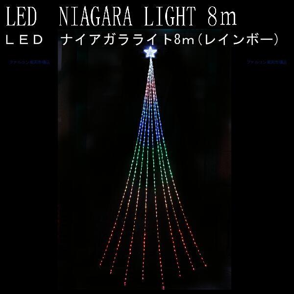 画像1: wg-2425  LEDナイアガラライト8m(レインボー) 送料無料 (1)