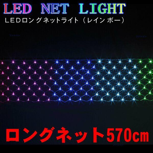 画像1: 【送料無料】fwg-2373rair6 LEDロングネットライト(レインボー) (1)