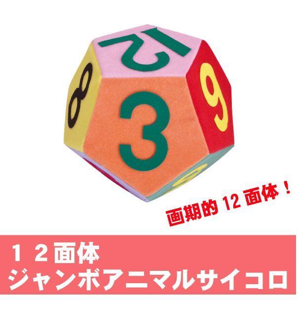 画像1: 12面体ジャンボサイコロ (1)