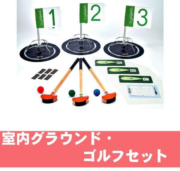 画像1: 室内グラウンド・ゴルフセット[NH7000] (1)