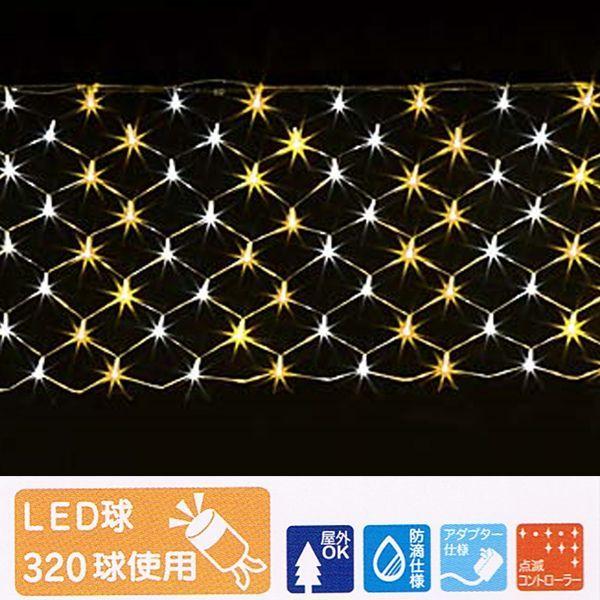 画像1: LEDロングネットライト(ゴールド&ホワイト) wg-4373gwir 送料無料 (1)