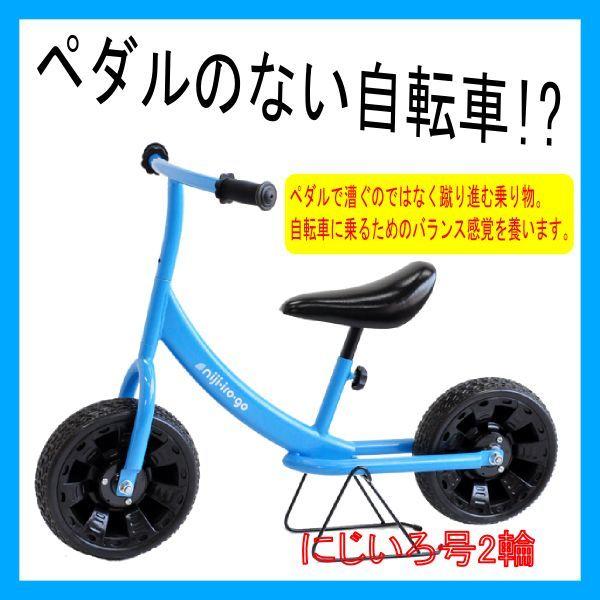 画像1: 【3歳からはこのサイズ!】にじいろ号2輪ブルー【ペダルなし自転車、バランストレーニング、送料無料】 (1)