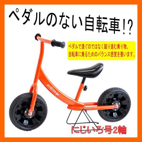 画像1: 【3歳からはこのサイズ!】にじいろ号2輪オレンジ【ペダルなし自転車、バランストレーニング、送料無料】 (1)