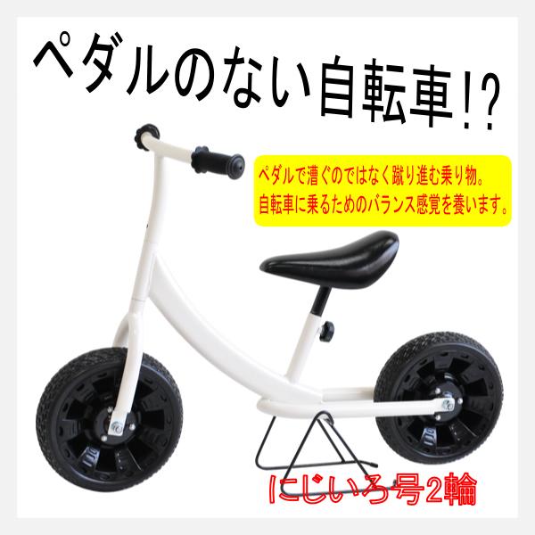 画像1: 【3歳からはこのサイズ!】にじいろ号2輪ホワイト【ペダルなし自転車、バランストレーニング、送料無料】 (1)