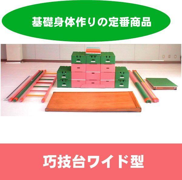 画像1: 巧技台ワイド (1)