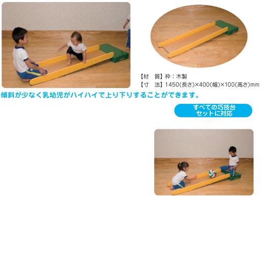 画像1: 巧技台ハイハイスロープ (1)