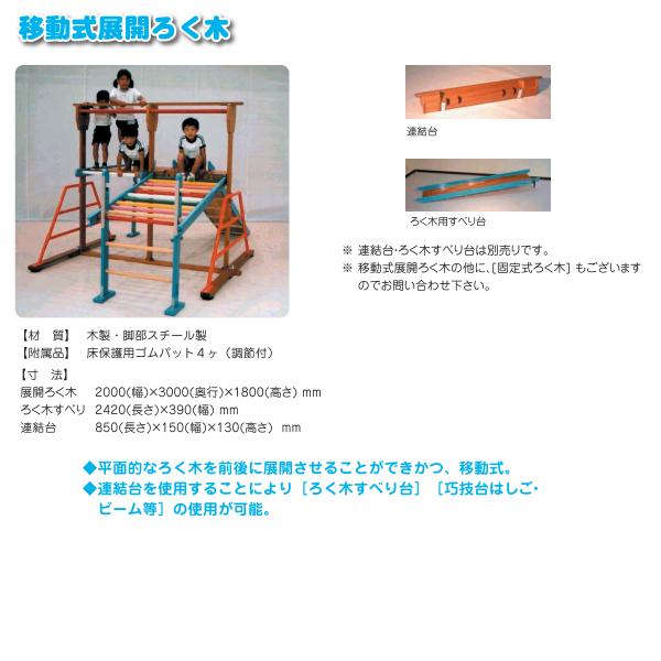 画像1: 巧技台移動式展開ろく木(ろく木用すべり台のみ) (1)
