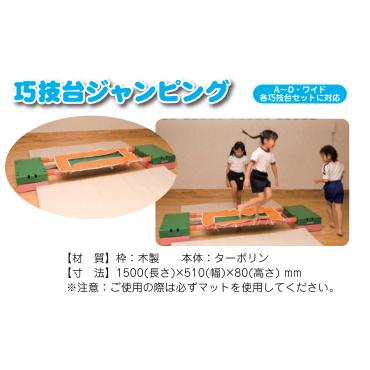画像1: 巧技台ジャンピング (1)