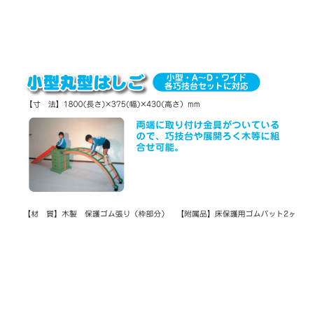 画像1: 巧技台小型丸型はしご (1)