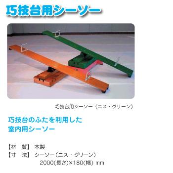 画像1: 【送料無料】巧技台バラ売り シーソー(取付台付き)ニス (1)
