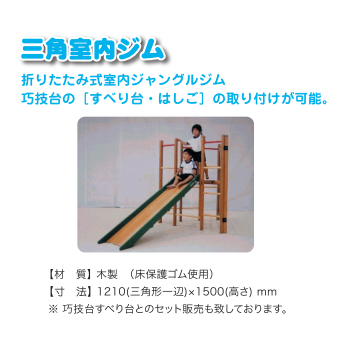画像1: 巧技台三角室内ジム (1)