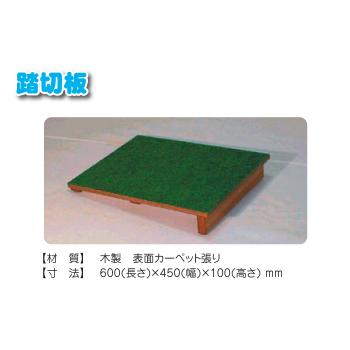 画像1: 巧技台踏切板 (1)