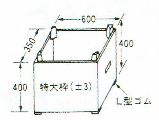 画像1: 巧技台ワイド用ジャンボわく (1)