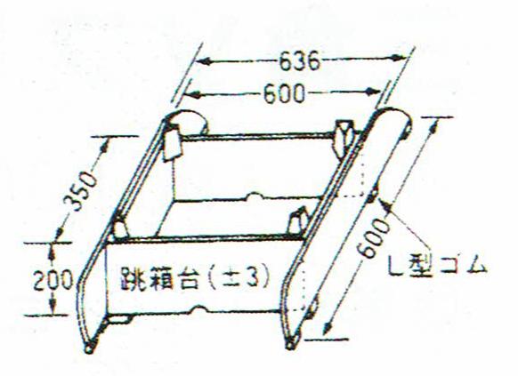 画像1: 巧技台ワイド用ワイド跳び箱台 (1)