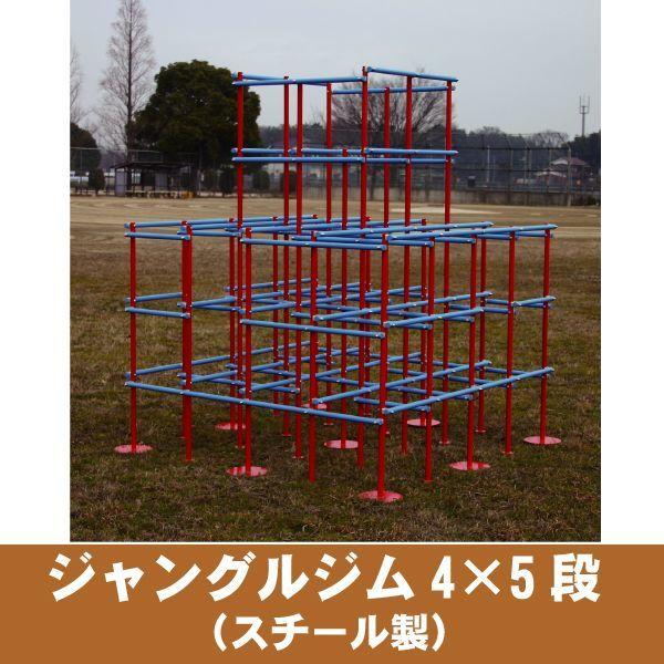 画像1: ジャングルジム4×5段(スチール製) 工事費、送料別 (1)