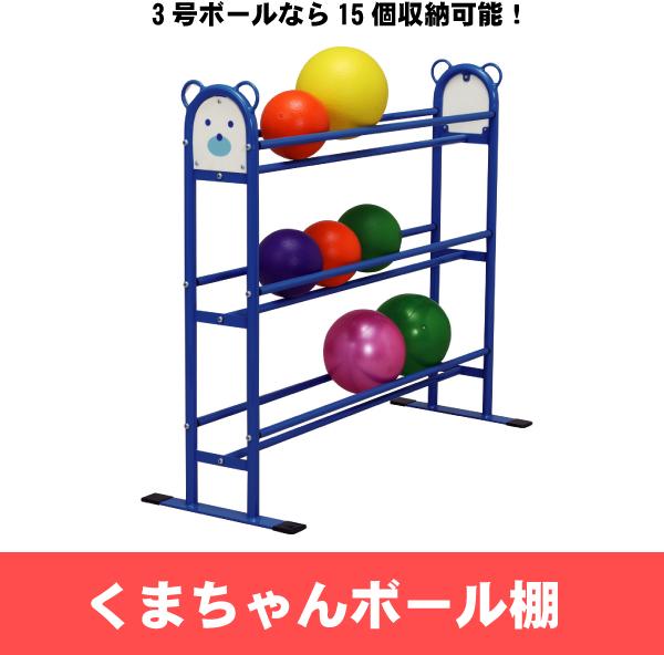 画像1: くまちゃんボール棚 (1)