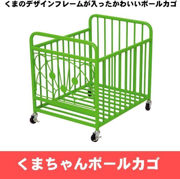 画像1: くまちゃんボールかご (1)