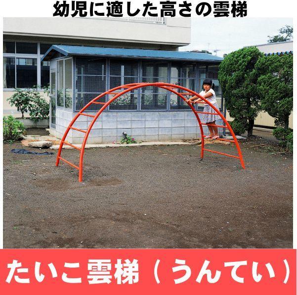 画像1: たいこ雲梯(うんてい) 送料、工事費別 (1)