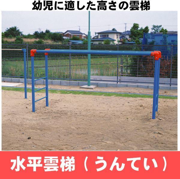 画像1: 水平雲梯(うんてい) 送料、工事費別 (1)