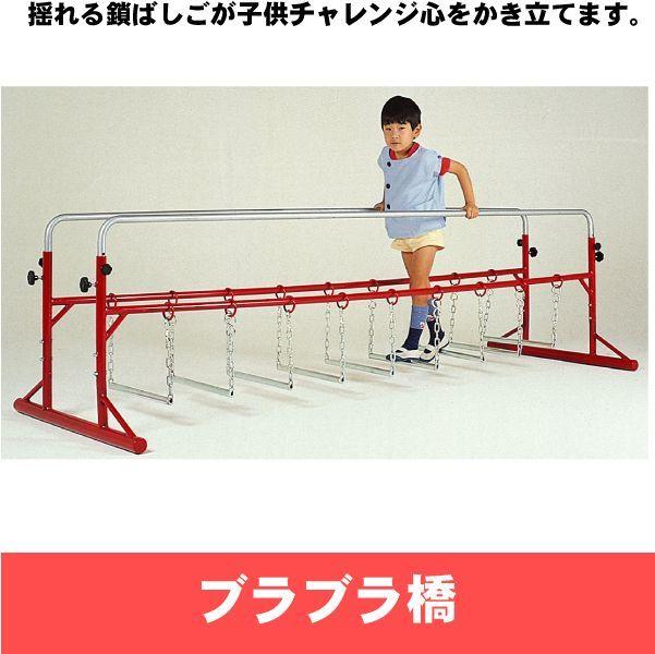 画像1: 【送料無料】ブラブラ橋 (1)