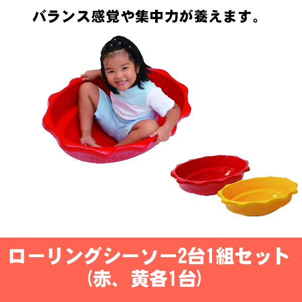 画像1: ローリングシーソー (赤・黄2台1組) (1)