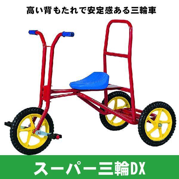 画像1: スーパー三輪DX 大型三輪車 (1)