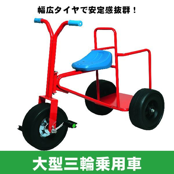 画像1: 大型三輪乗用車 (1)