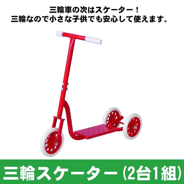 画像1: 三輪スケーター(2台1組) (1)