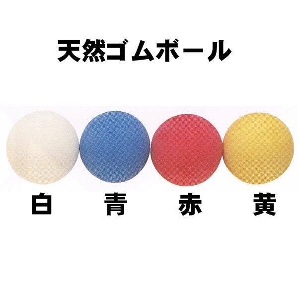 画像1: ゴムボール13cmバラ売り白、赤、青、黄 (1)