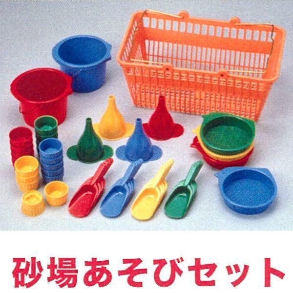 画像1: 砂場あそびセット【保育園、幼稚園向け】 (1)