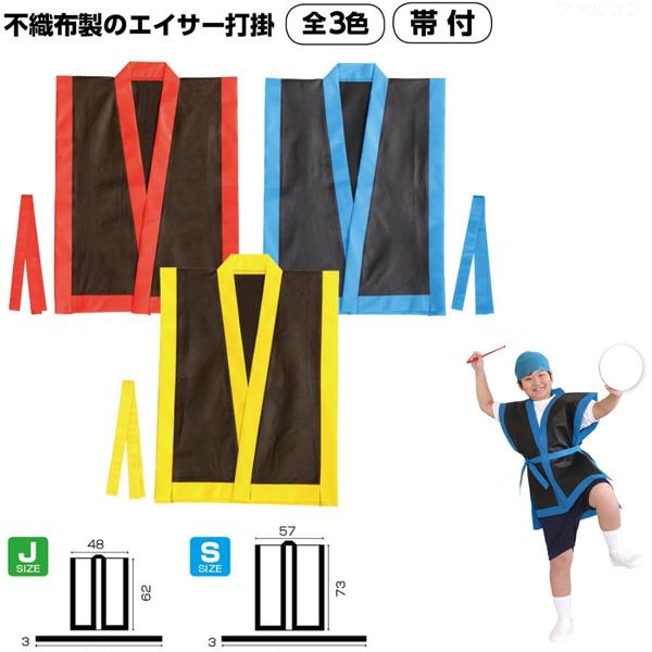 画像1: カラーエイサー打掛帯付き(不織布)Jサイズ1枚赤、青、黄、黒メール便可 (1)