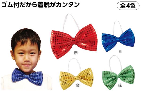 画像1: キラキラ蝶ネクタイ1個 赤 青 緑 黄 メール便可 (1)