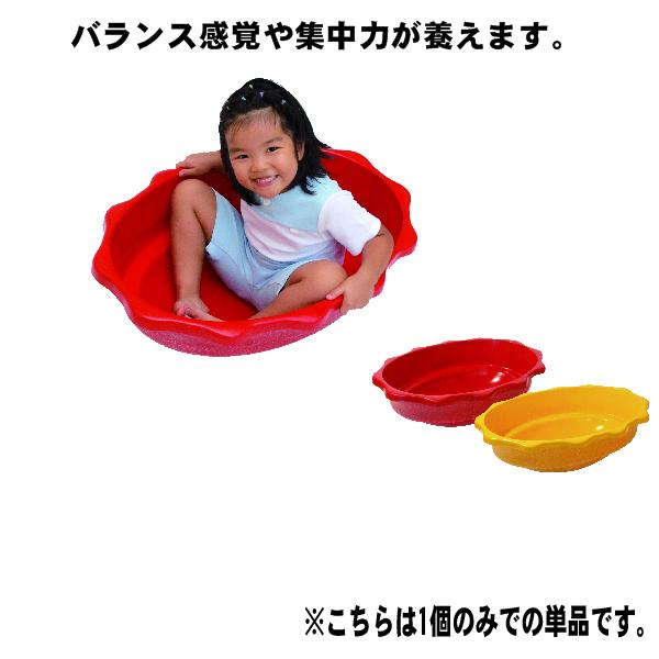 画像1: ※単品販売用※ローリングシーソー 1個赤or黄 (1)