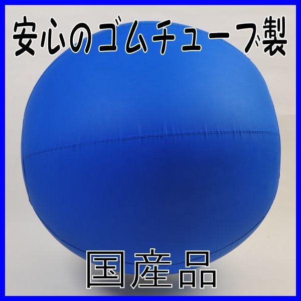 画像1: 【送料無料】国産カラー大玉ボール85cm 青 【運動会・体育祭・大玉転がし】 (1)