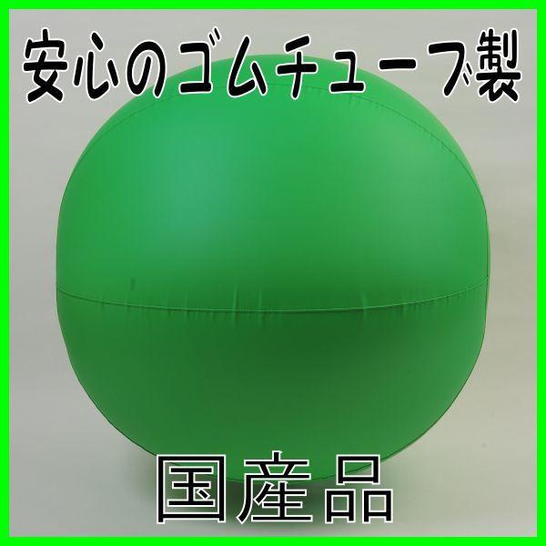画像1: 【送料無料】国産カラー大玉ボール100cm 緑 【運動会・体育祭・大玉転がし】 (1)