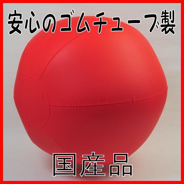 画像1: 【送料無料】国産カラー大玉ボール120cm 赤 【運動会・体育祭・大玉転がし】 (1)
