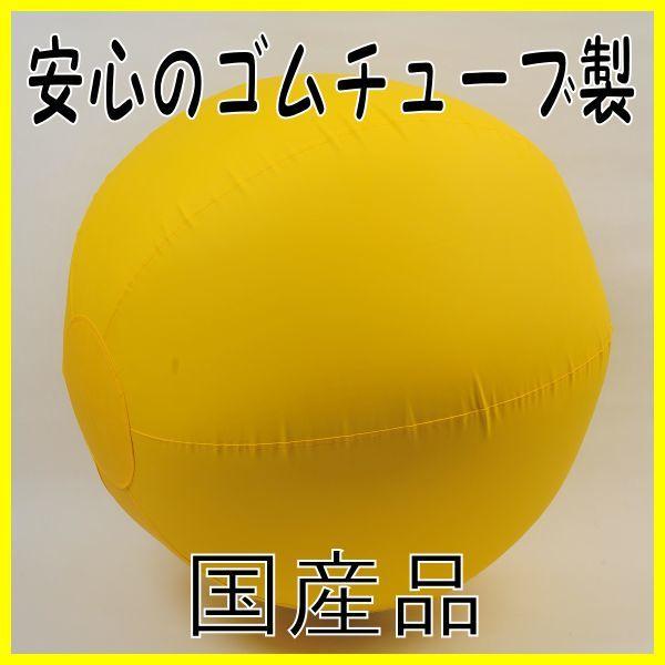 画像1: 【送料無料】国産カラー大玉ボール85cm 黄 【運動会・体育祭・大玉転がし】 (1)